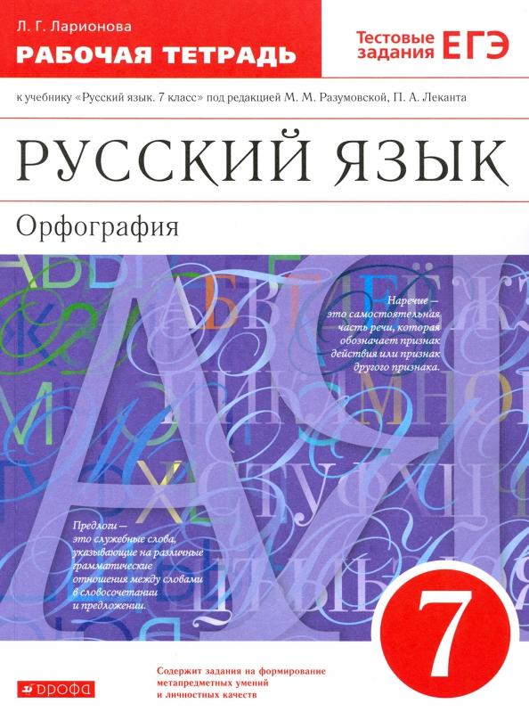 5 гдз м.м.разумовская для по класса русскому п.а.леканта языку