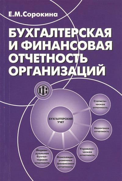 Книга для бухгалтеров религиозных организаций помощник бухгалтера в москве без опыта работы