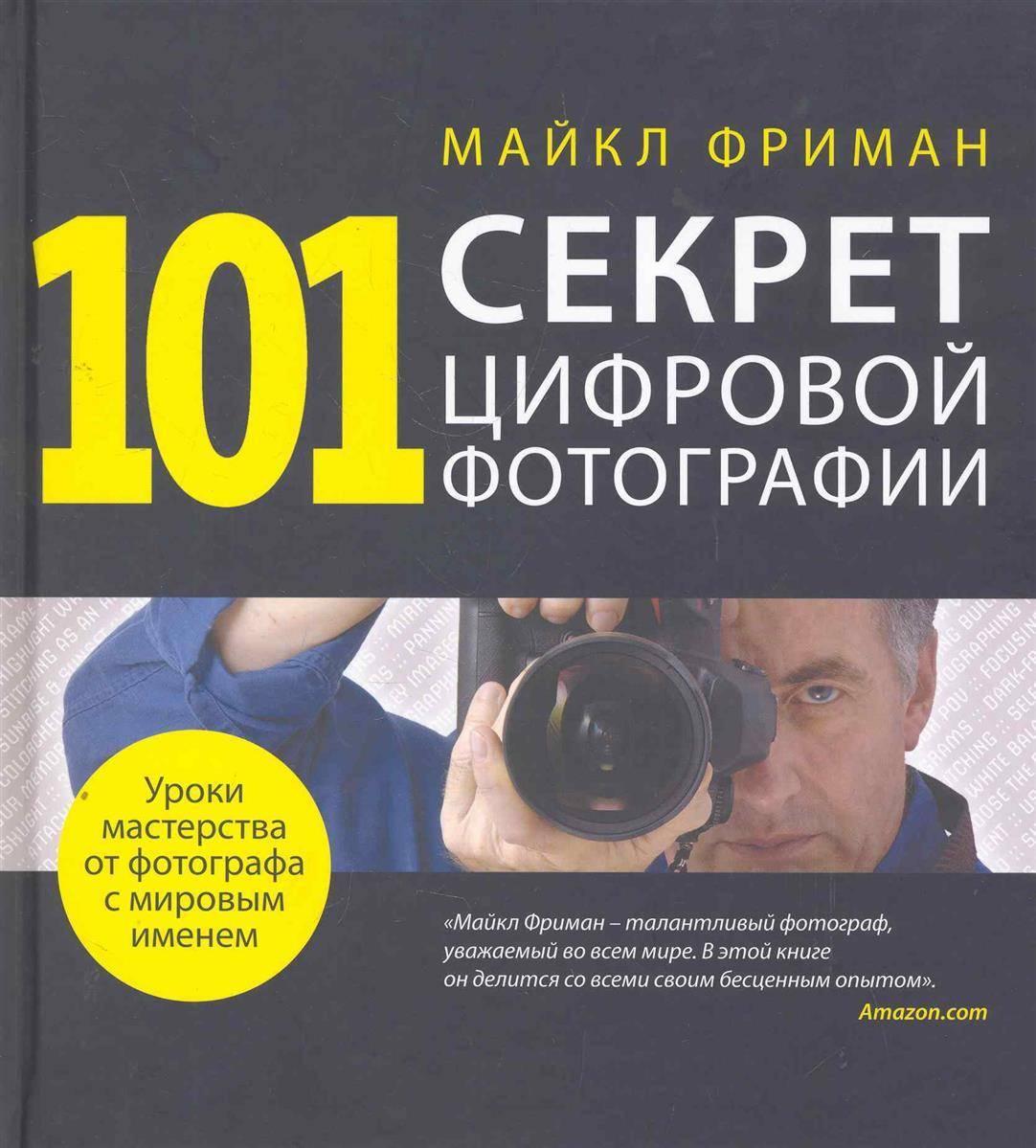 книги по фотосъемке для начинающих часть фильма