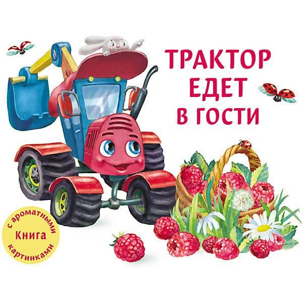 газоном сказка про трактор с картинками группе